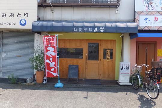 堺・鳳 「山哲」 大阪好っきゃ麺4 第9弾 ねぎラーメン!