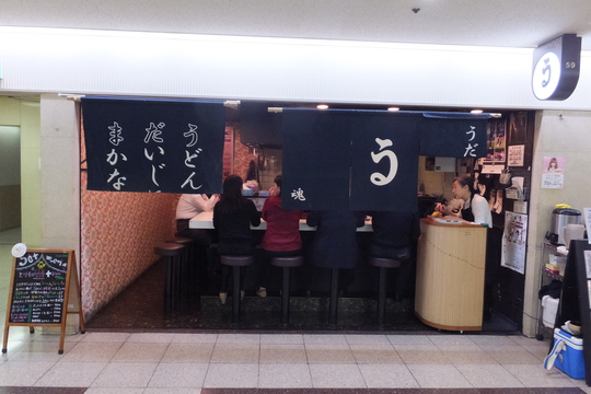 梅田・駅前第三ビル 「うだま」 うどん巡礼5 第44弾 鶏天生醤油!