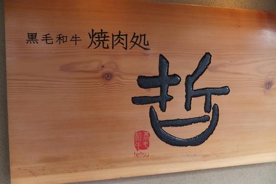 吹田・江坂 「哲」 土日祝限定のお値打ちハンバーグランチ!