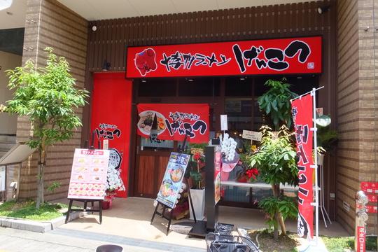 吹田・江坂 「げんこつ 江坂店」 新規オープンでスペシャルラーメン!