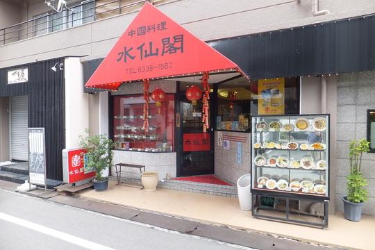 吹田・江坂 「水仙閣」 老舗の中華料理店で酢豚定食!