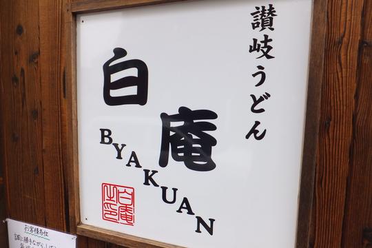 淀川・神崎川 「讃岐うどん 白庵」 冬でもひやひやがメチャクチャ旨い!