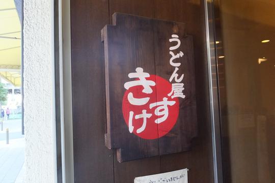 中津 「きすけ」 うどん巡礼5 第45弾 鯛ちくわ天生醤油!