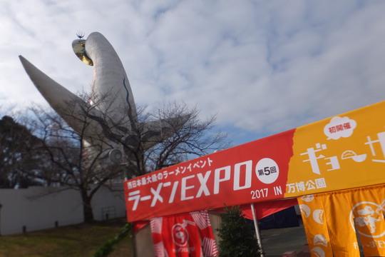 吹田・万博公園 「ラーメンEXPO 2017」 第3幕初日 その2!