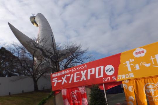 吹田・万博公園 「ラーメンEXPO 2017」 第3幕初日 その1!
