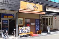 天王寺 「和人(わびと)」 大阪好っきゃ麺5 第14弾 極み煮干し醤油らーめん!