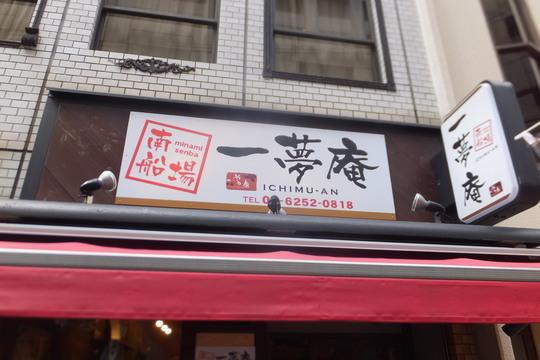 心斎橋・南船場 「一夢庵」 9種類からのソースが選べるお値打ちの鶏もも焼定食!