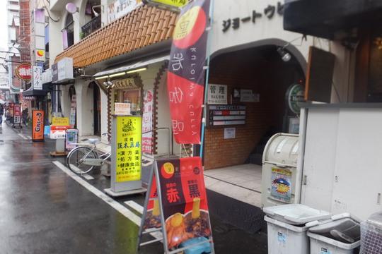 日本橋 「黒岩伽哩」 黒と赤、コクと旨味に辛味と酸味のあいがけ!
