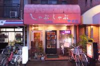都島・毛馬 「しゃぶしゃぶ やすだ」 予約が取れない人気のしゃぶしゃぶの名店で堪能しました!