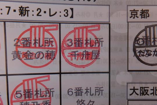 伊丹・中央  「千舟屋」 うどん巡礼5 第46弾 和牛肉生醤油うどん!