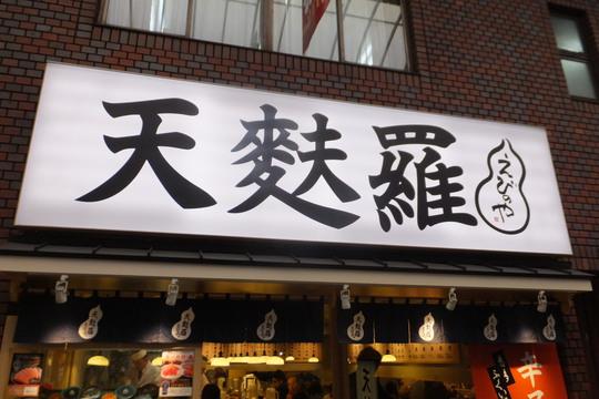 南森町 「天麩羅えびのや 南森町店」 博多ふくいちの辛子明太子が食べ放題の天ぷら専門店!