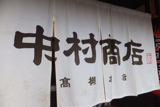 高槻 「中村商店 高槻本店」 燻製鶏が香る鶏塩そば!