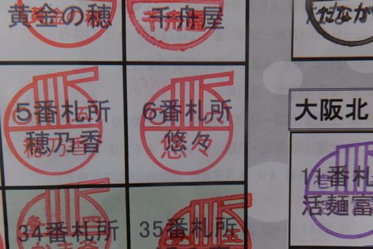 尼崎・塚口 「うどん工房 悠々」 うどん巡礼5 第47弾 鴨うどん!