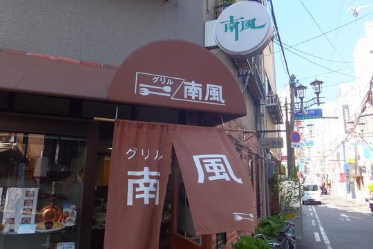 なんば 「グリル南風」 人気の洋食店のおなじみランチ!