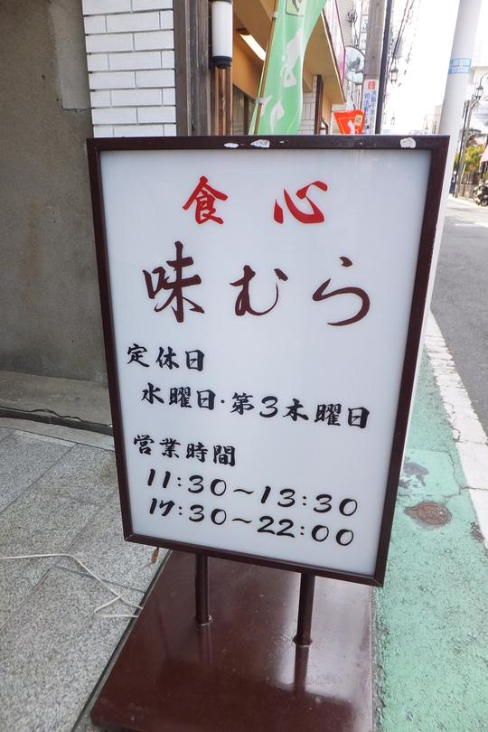 吹田・千里山 「味むら」 地元で人気の和食店でほっこり味わうランチ!