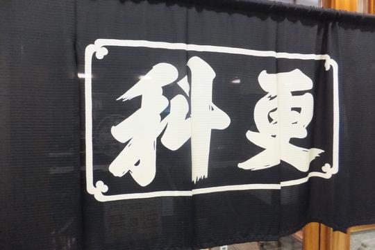 新世界 「総本家 更科」 老舗の蕎麦屋の出汁巻きをアテに一杯!