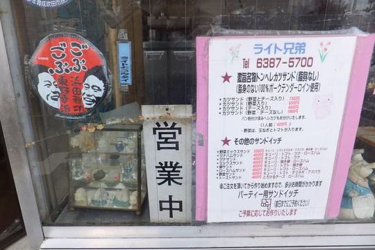 吹田・千里山 「ライト兄弟」 地元で人気のヘレカツサンド!