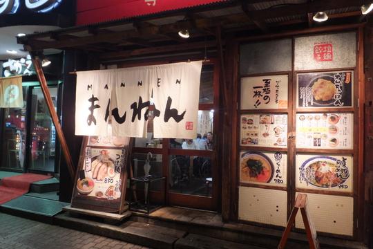 梅田・東通り 「まんねん 梅田本店」 超特製ラーメンと名物オムちゃーはん!