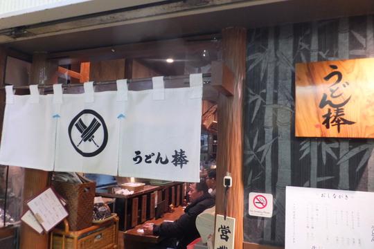 梅田・駅前第3ビル 「うどん棒」 12月限定のオリーブ牛の鍋焼きうどんで身体も心もポッカポッカ!