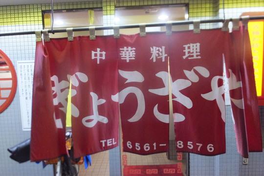 鶴見橋 「ぎょうざや」 地元のお客さんに愛される大人気の中華料理店!