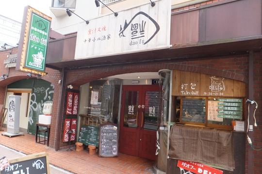 吹田・江坂 「ダオフー」 リニューアルされてオシャレなお店になりました!