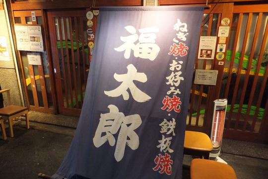 なんば 「福太郎 本店」 行列が出来るお好み焼の繁盛店!