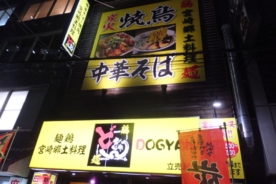 本町・立売堀 「どぎゃん 立売堀店」 第8回 番長の晩餐会!