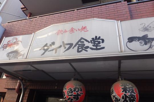 天満 「ダイワ食堂 天五店」 久々にダイワ食堂の名物を堪能しました!