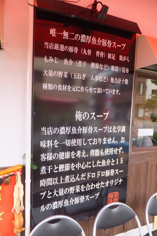 東淀川 「隆勝(りゅうしょう)」 濃厚魚介豚骨スープに旨味が詰まってます!