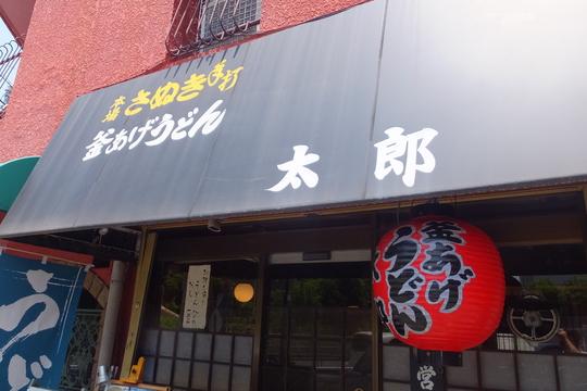 茨木・総持寺 「釜あげうどん 太郎」 大阪好っきゃ麺4 第11弾 肉つけ麺!