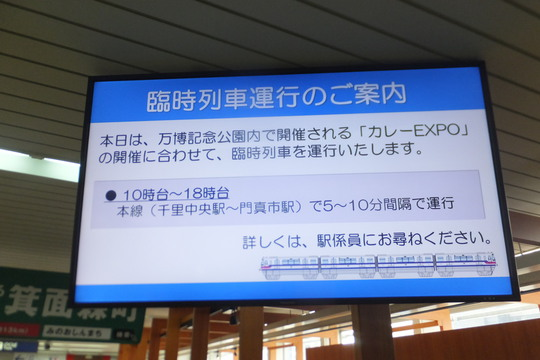吹田・万博公園東の広場 「第3回カレーEXPO&スイーツEXPO、パン博」 初日!