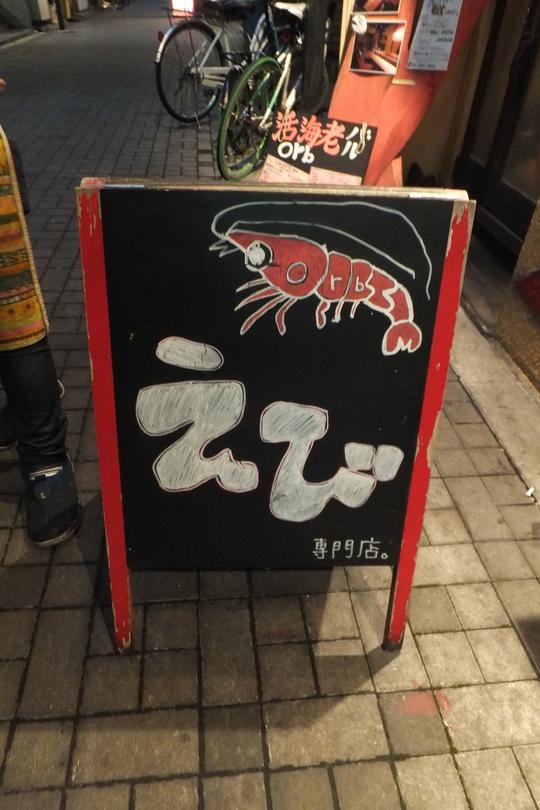 福島 「活海老バル orb(オーヴ)」 オマール海老のつかみ取りが楽しい!