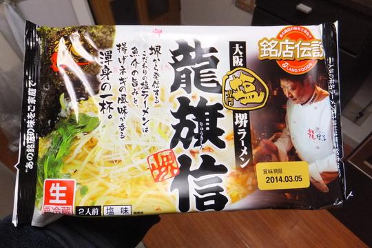 堺 「龍旗信(りゅうきしん)」 大阪を代表する塩ラーメンが商品化!