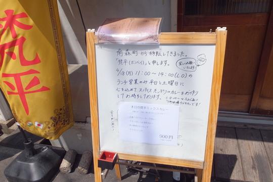 中津 「梵平(ボンベイ)」 スパイシーキーマと海老カレーの梵平ミックスカレー!