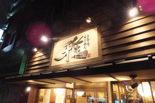 豊中・緑地公園 「雅(まさ)」 人気の豚骨らーめん&餃子!