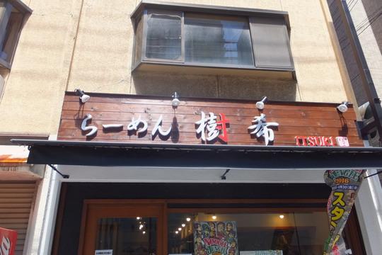 吹田・江坂 「らーめん樹希(いつき)」 クリーミーな味わいの鶏トン節ラーメン!