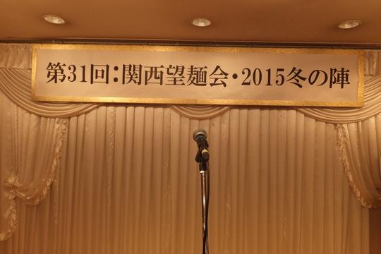 心斎橋 「大成閣」 第31回 関西望麺会・冬の陣2015!