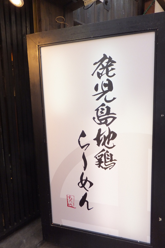 梅田・東通 「鹿児島地鶏ラーメン ちらん」 アッサリの極塩ラーメン!