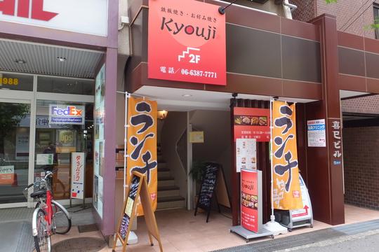 吹田・江坂 「kyouji(きょうじ)」 お値打ちな日替りランチが頂けます!