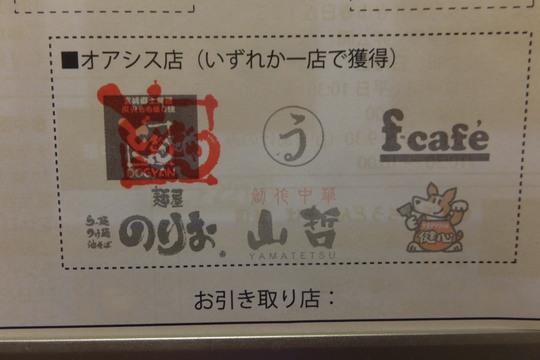 本町・博労町 「宮崎郷土料理 どぎゃん」 大阪好っきゃ麺5 第16弾 冷やし豚骨ラーメン!