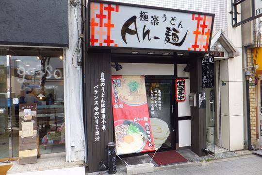 寺田町 「Ah-麺」 たまらない組合せ!鶏卵キチンカレーうどん!