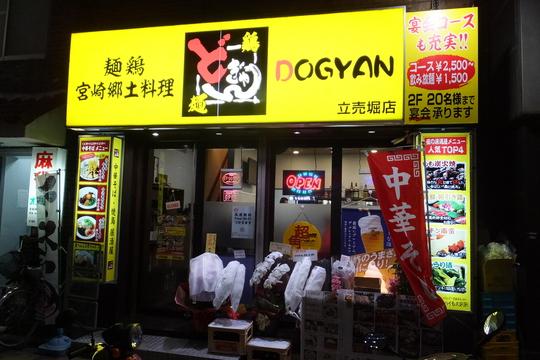 本町・立売堀 「どぎゃん」 2号店がオープンしました!