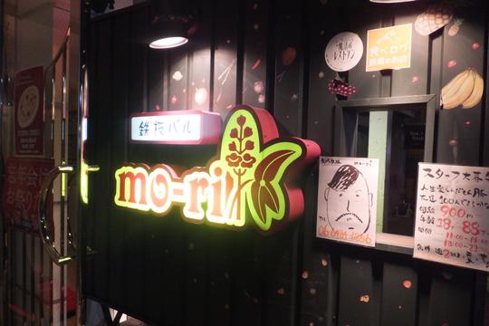 堺筋本町 「鉄板バル mo-ri(モーリ)」 今年もコンペの表彰式&懇親会はここで!