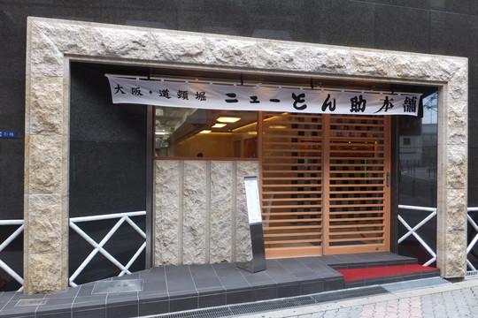 なんば 「ニューとん助本舗」 住之江の名店が移転復活されてオープンしました!