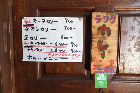 池田 「ラクダカレー」 マトンキーマがまろやかで旨いでぇ~!
