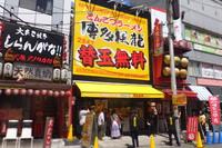 四ツ橋・アメリカ村 「博多風龍」 東京の博多ラーメン店が関西初出店!