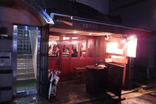 京都・烏丸 「京都ダイナー」 気軽に肉盛りがリーズナブルに頂けるダイニング!