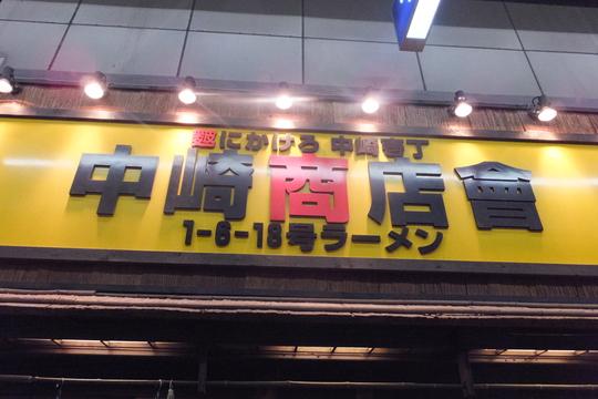 中崎町 「麬(ふすま)にかけろ 中崎商店會」 旨味が詰まった旨味醤油らーめん!