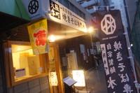 堺筋本町 「焼きそば専門 水卜(みうら)」 ボリューミーでクセになりそうな焼きそば専門店!