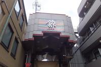 京都・錦市場 「こんなもんじゃ」 大人気の豆乳ドーナツ!